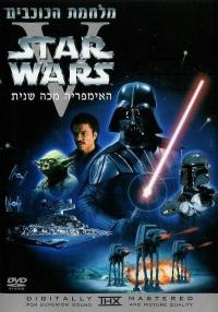 מלחמת הכוכבים 5 האימפריה מכה שנית לצפייה ישירה