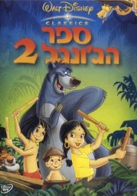 ספר הג'ונגל 2 מדובב לצפייה ישירה