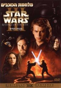 מלחמת הכוכבים 3 נקמת הסית לצפייה ישירה