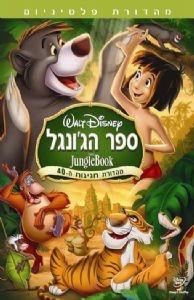 ספר הג'ונגל מדובב לצפייה ישירה