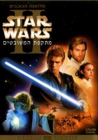 מלחמת הכוכבים 2 מתקפת המשובטים לצפייה ישירה