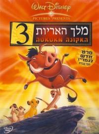 מלך האריות 3 האקונה מאטאטה לצפייה ישירה