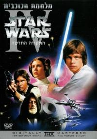 מלחמת הכוכבים 4 תקווה חדשה לצפייה ישירה