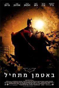 באטמן מתחיל לצפייה ישירה