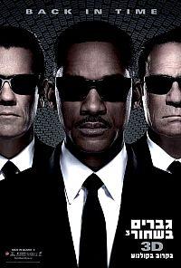 גברים בשחור 3 לצפייה ישירה