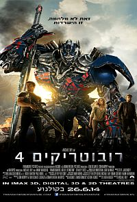 רובוטריקים 4 עידן ההכחדה - transformers 4 age of extinction