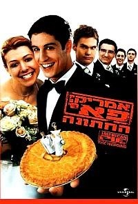 אמריקן פאי 3 החתונה לצפייה ישירה