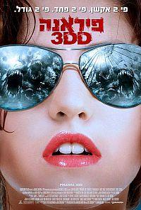 פיראנה 3DD לצפייה ישירה