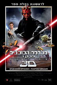 מלחמת הכוכבים 1 אימת הפאנטום לצפייה ישירה
