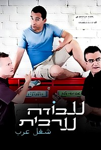 עבודה ערבית עונה 4 פרק 9 לצפייה ישירה
