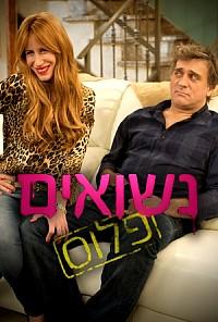 נשואים פלוס עונה 2 - פרק 5